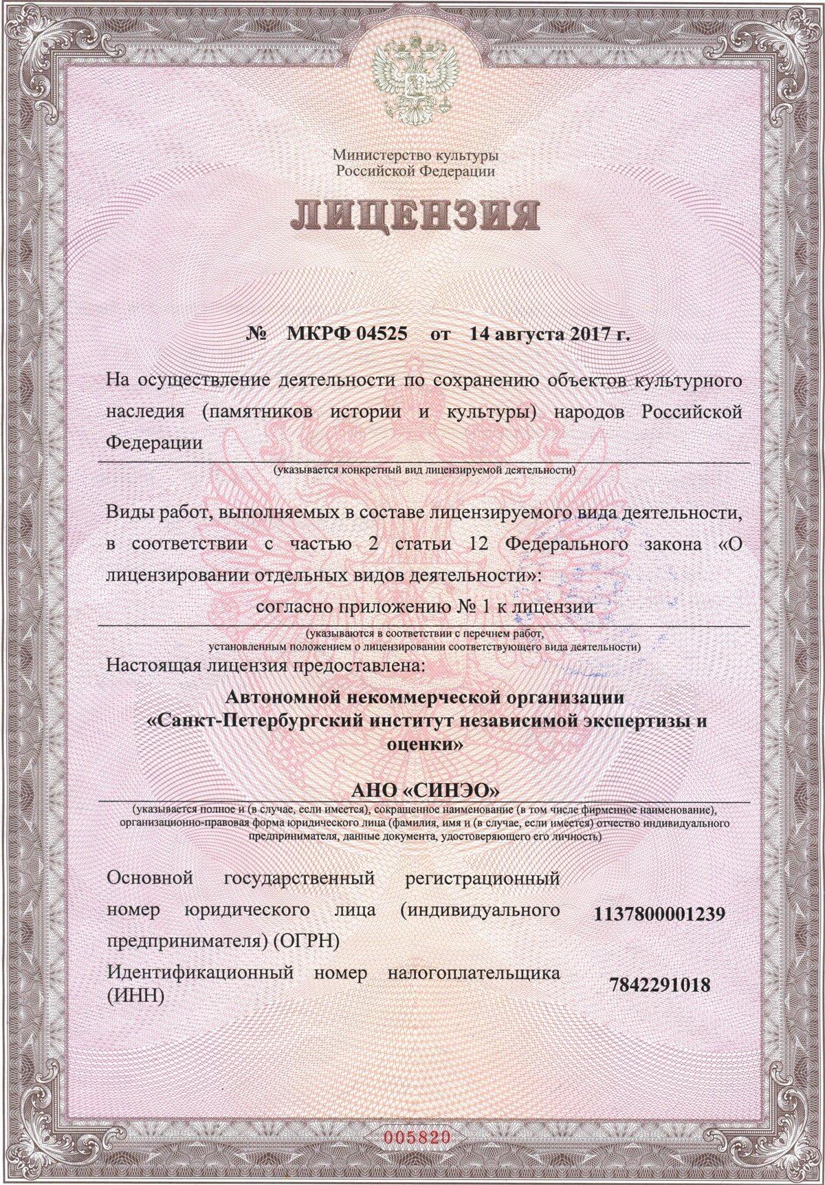 Лицензия на реставрационную экспертизу СИНЭО