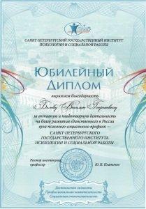 Благодарность от Санкт-Петербургского государственного института психологии и социальной работы