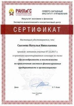 Сертификат Сысоевой Н.Н. - проектно-ориентированный семинар в РАНХиГС