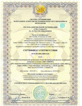 Все экспертизы компании СИНЭО сертифицированы – ГОСТ Р ИСО 9001-2015