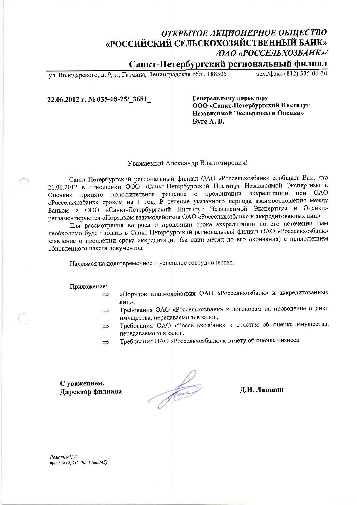 http://inexpert.ru/wp-content/uploads/2012/01/Scan1001.jpg