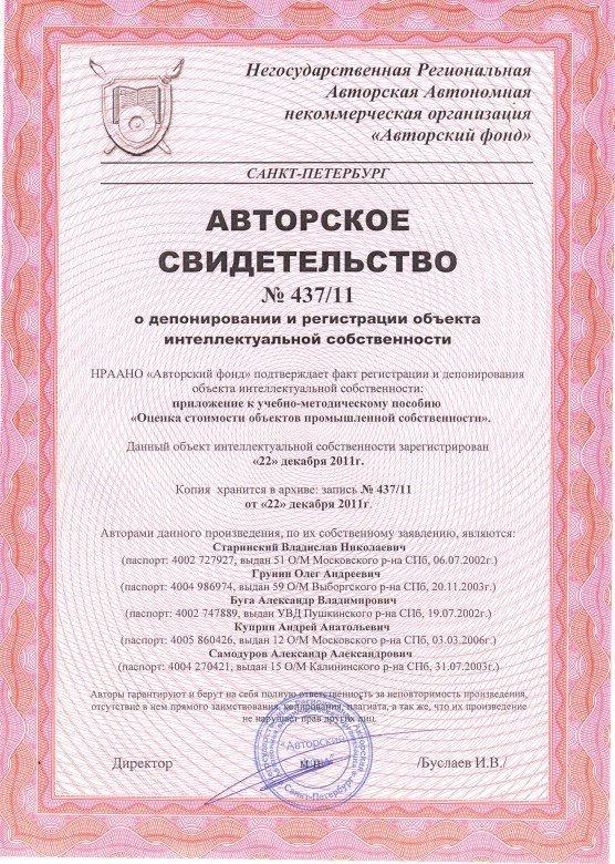 http://inexpert.ru/wp-content/uploads/2012/01/img168.jpg