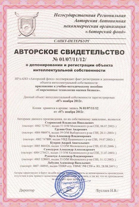 http://inexpert.ru/wp-content/uploads/2012/01/img169-e1448869134152.jpg