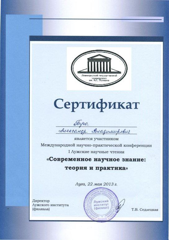 ЛГУ им. А.С, Пушкина