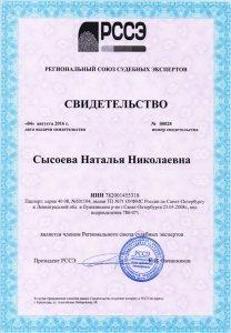 """Президент """"СИНЭО"""" Сысоева Н.Н. является членом Регионального союза судебных экспертов"""