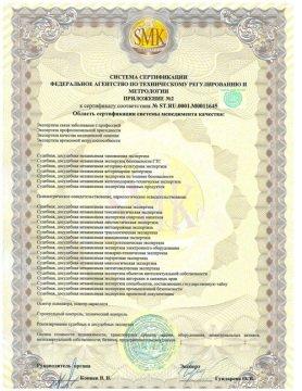 Рецензирвание судебных и досудебных экспертиз - соответствует требованиям ГОСТ Р ИСО 9001-2015