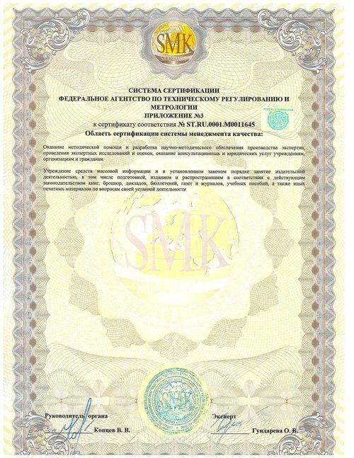 Система сертификации приложение №3