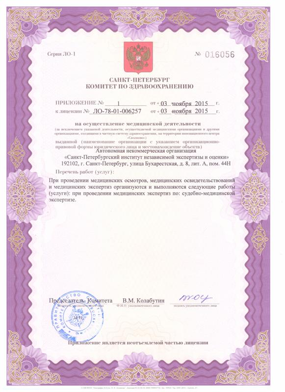 http://inexpert.ru/wp-content/uploads/2012/01/license1.jpg