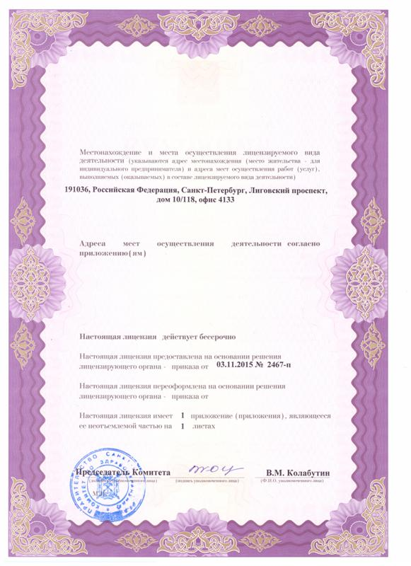 http://inexpert.ru/wp-content/uploads/2012/01/license2.jpg