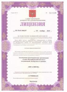 Лицензия на осуществление медицинской деятельности АНО СИНЭО