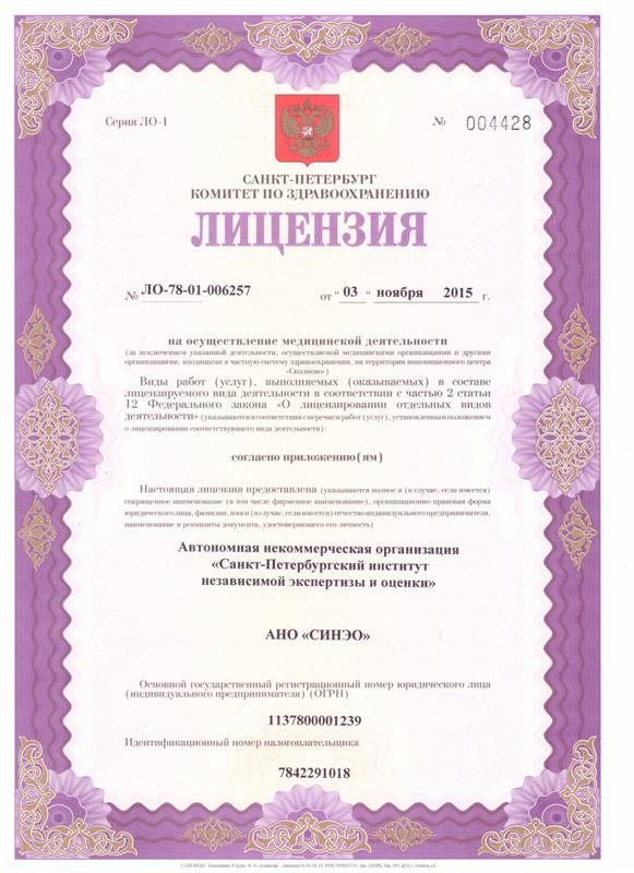 http://inexpert.ru/wp-content/uploads/2012/01/license_med.jpg