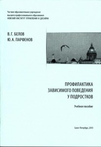 психолого-педагогическая экспертиза - пособие СИНЭО