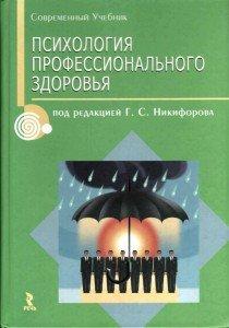 психологическая экспертиза - пособие СИНЭО