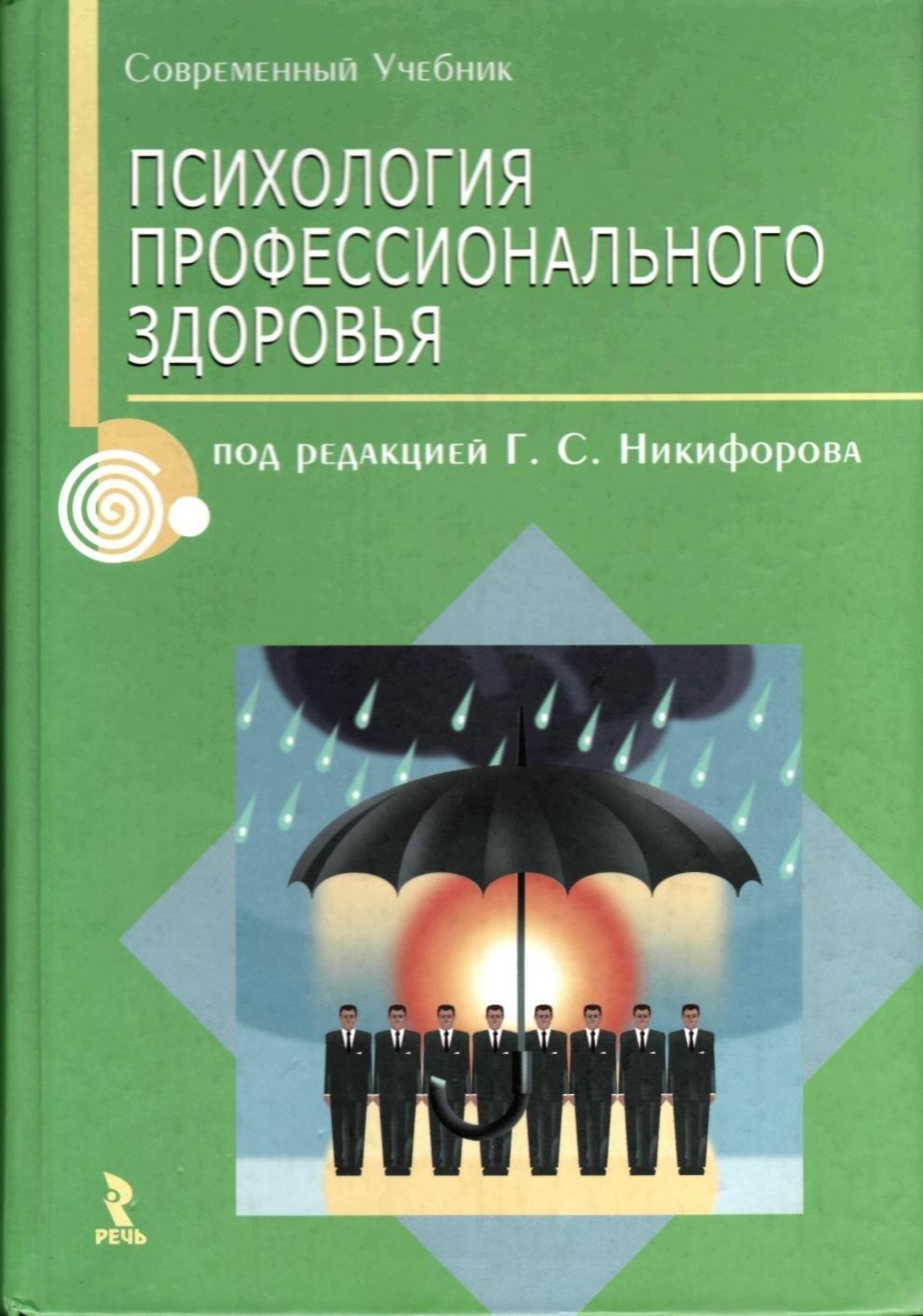 Скачать книгу никифорова психология здоровья
