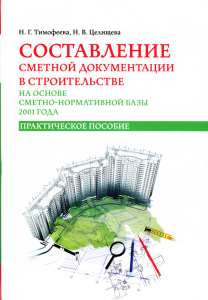Составление сметной документации в строительстве