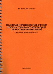 Организация и проведение реконструкции, ремонта и технического обслуживания жилых и общественных зданий
