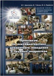 педагогическая экспертиза - пособие СИНЭО