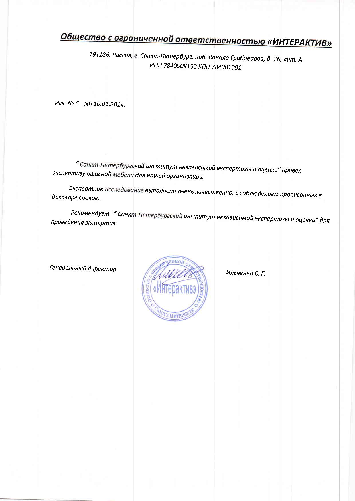 http://inexpert.ru/wp-content/uploads/2014/01/Scan10008-1-page-001.jpg