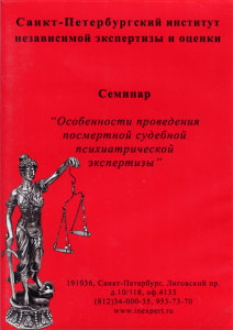 Семинары в судах Санкт-Петербурга и Лен области, а также в институте Адвокатуры