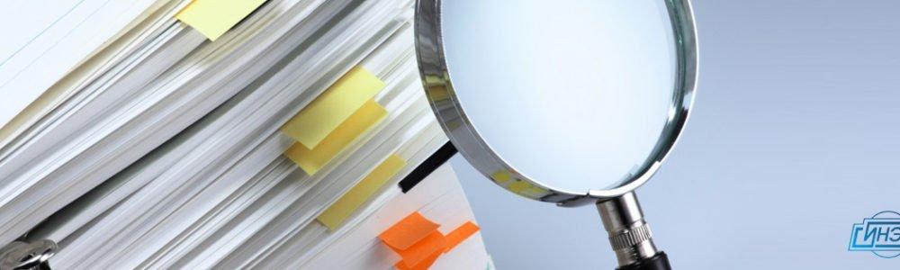 Санкт-Петербургский институт независимой экспертизы и оценки, экспертиза документов