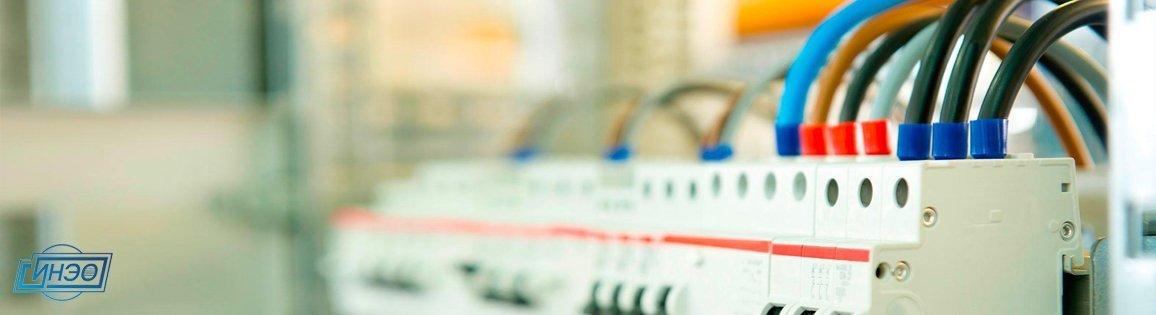 Независимая экспертиза электрооборудования
