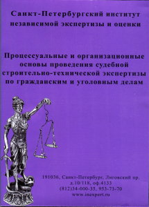 Процессуальные и организационные основы проведения судебной строительно-технической экспертизы по гражданским и уголовным делам
