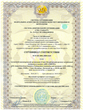 Все экспертизы СИНЭО прошли сертификацию: соответствуют ГОСТ Р ИСО 9001-2015
