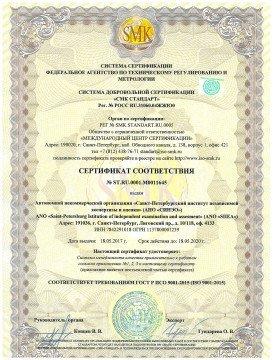 Все услуги СИНЭО имеют сертификат соответствия ГОСТ Р ИСО 9001-2015