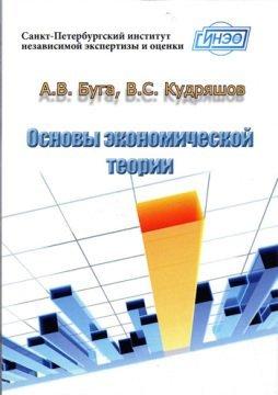 """""""Основы экономической теории"""", А.В.Буга, В.С.Кудряшов"""