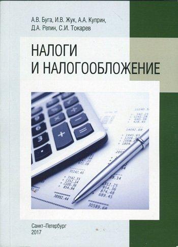 """Налоги и налогообложение"" С-Пб 2017"