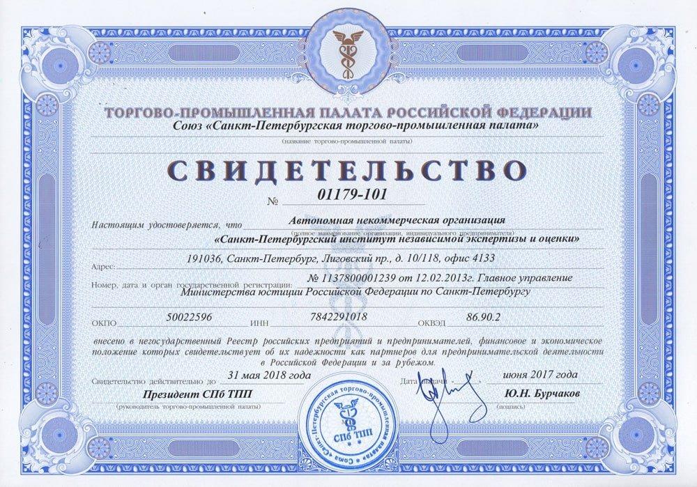 Свидетельство. Торгово-промышленная палата РФ