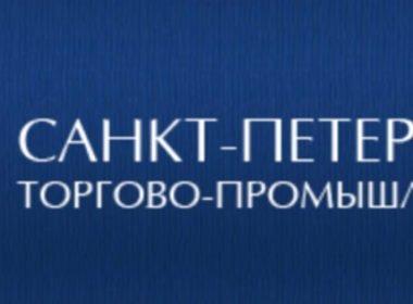 Торгово-промышленная палата Российской федерации: продление свидетельства