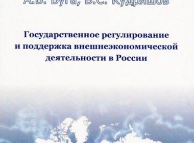 Новое издание СИНЭО на тему экономической и внутриполитической деятельности в России