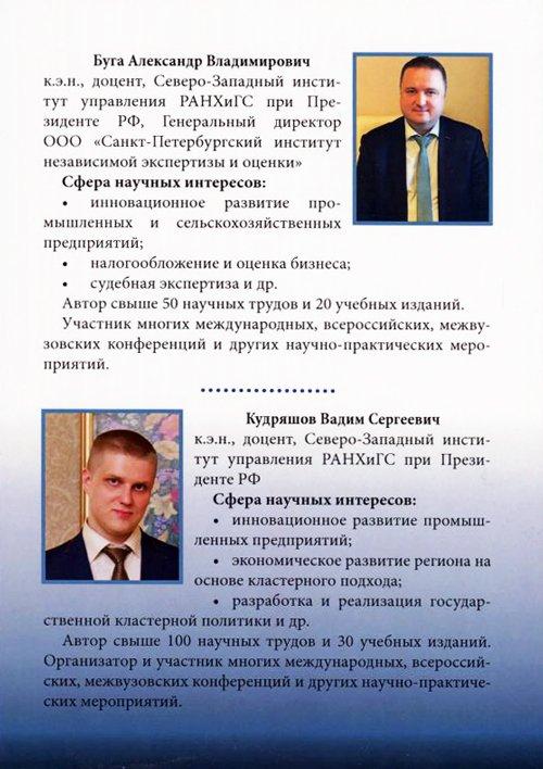 Государственное регулирование и поддержка внешнеэкономической деятельности в России