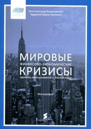 Новое научное издание от специалистов СИНЭО — Мировые кризисы