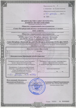 Образовательная лицензия на дополнительное образование для детей и взрослых