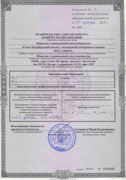 Образовательная лицензия на дополнительное профессиональное образование
