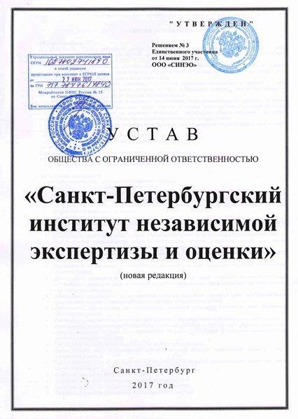 Устав ООО СИНЭО 2017