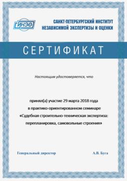 Сертификат участника семинара СИНЭО на тему судебной строительной экспертизы. Образец.