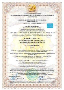 Сертификат соответствия услуг ООО «СИНЭО» требованиям ГОСТ Р ИСО 9001-2015