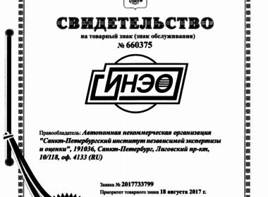 Свидетельство о регистрации товарного знака и логотипа АНО СИНЭО