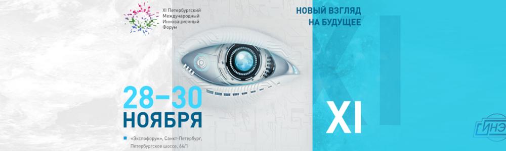 Петербургский международный инновационный форум и форум «Российский промышленник» начали свою работу