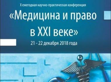Репортаж СИНЭО с международной конференции «Медицина и Право»