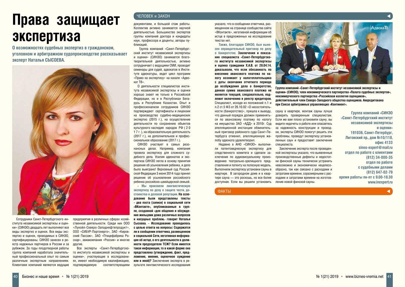 О возможностях судебных экспертиз в гражданском, уголовном и арбитражном судопроизводстве рассказывает эксперт Наталья СЫСОЕВА.