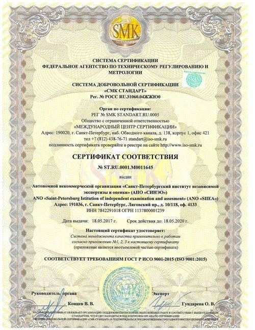 Сертификат соответствия: предоставляемые СИНЭО экспертизы соответствуют ГОСТу