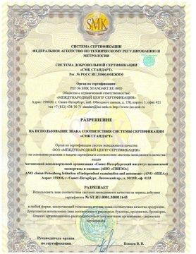 все экспертизы СИНЭО прошли сертификацию и соответствуют знаку качества