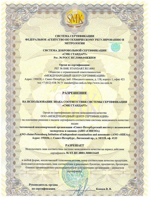 """Разрешение на использование знака соответствия системы сертификации """"СМК стандарт"""""""