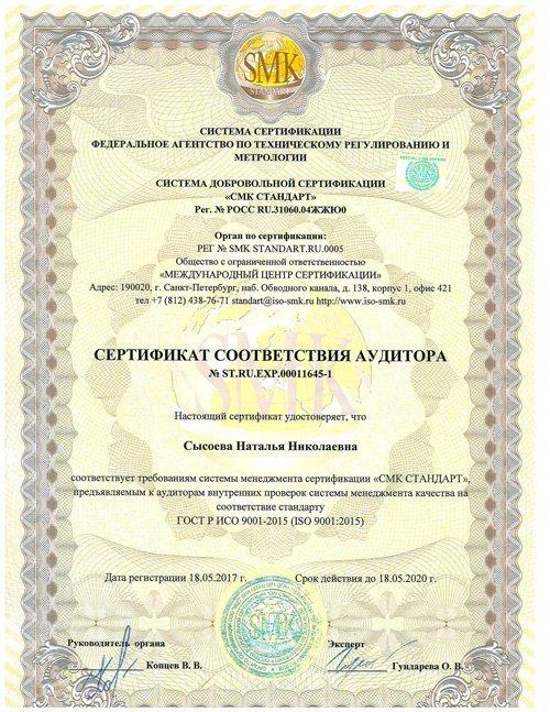 Сертификат соответствия аудитора - Сысоева Наталья Николаевна