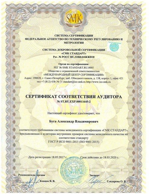 Все экспертизы компании СИНЭО сертифицированы - ГОСТ Р ИСО 9001-2015