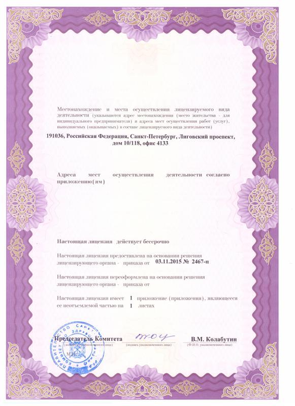 Лицензия на осуществление медицинской деятельности АНО